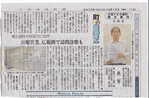 中部経済新聞新聞に掲載されました